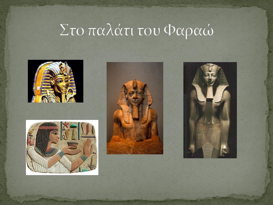 Στο παλάτι του Φαραώ