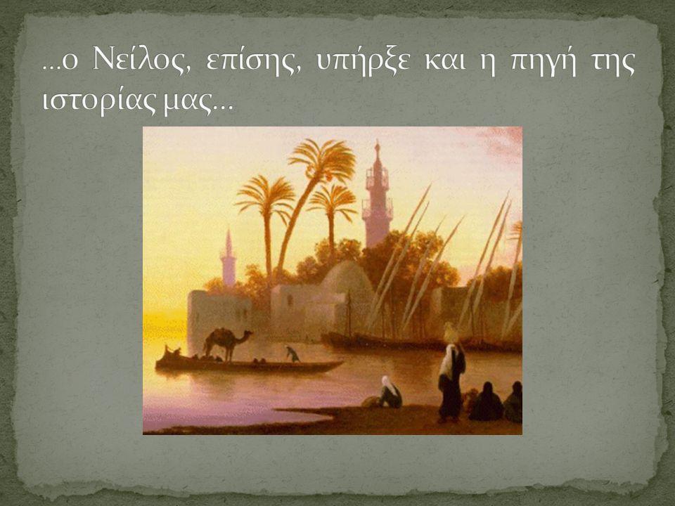 ...ο Νείλος, επίσης, υπήρξε και η πηγή της ιστορίας μας...
