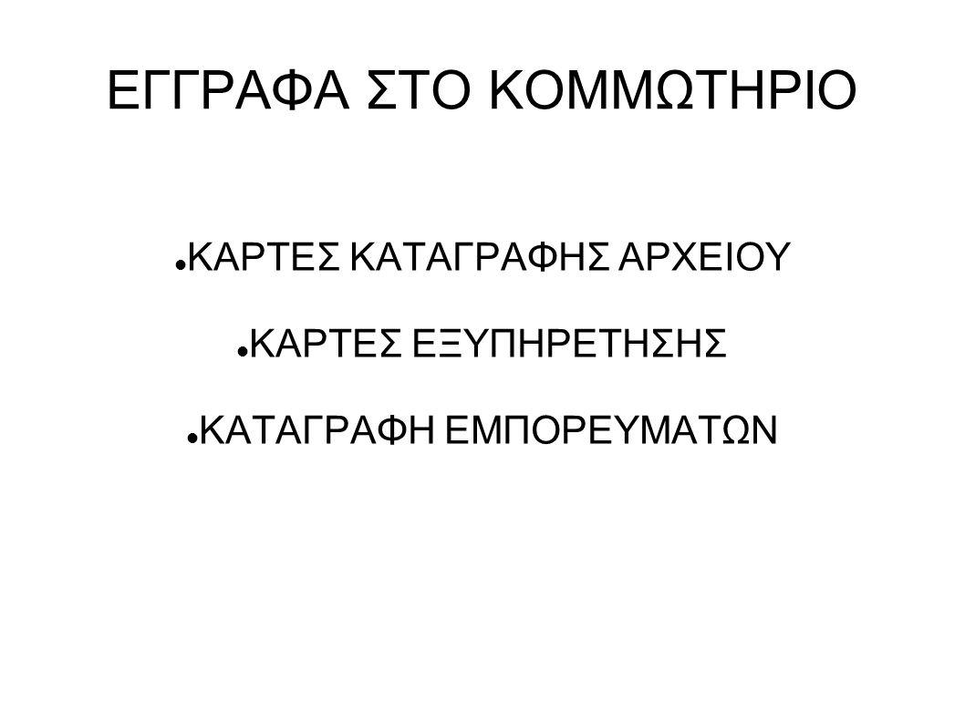 ΕΓΓΡΑΦΑ ΣΤΟ ΚΟΜΜΩΤΗΡΙΟ