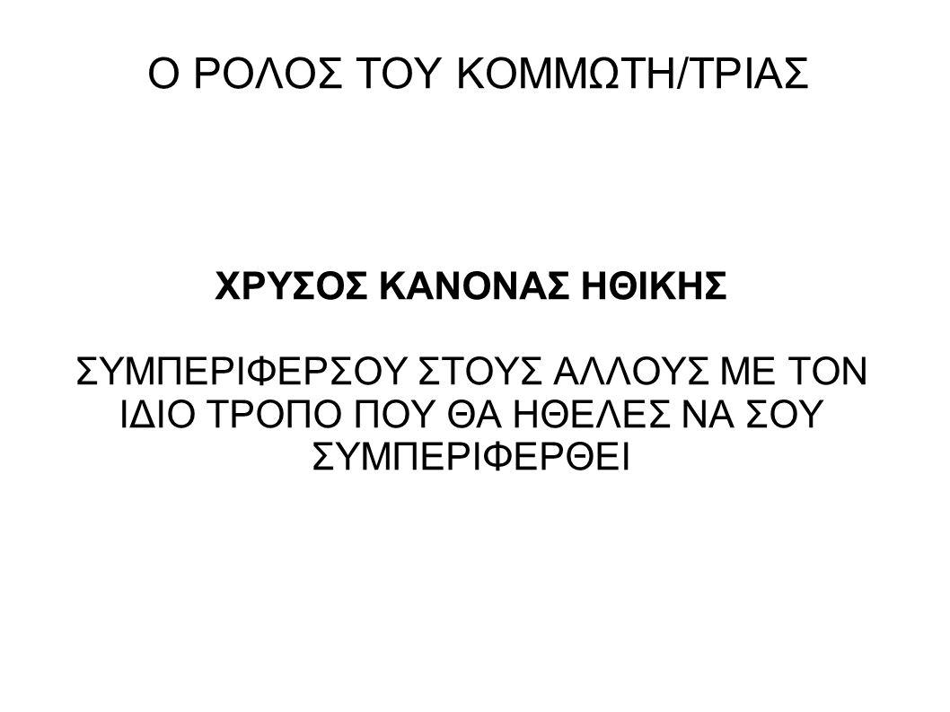 Ο ΡΟΛΟΣ ΤΟΥ ΚΟΜΜΩΤΗ/ΤΡΙΑΣ