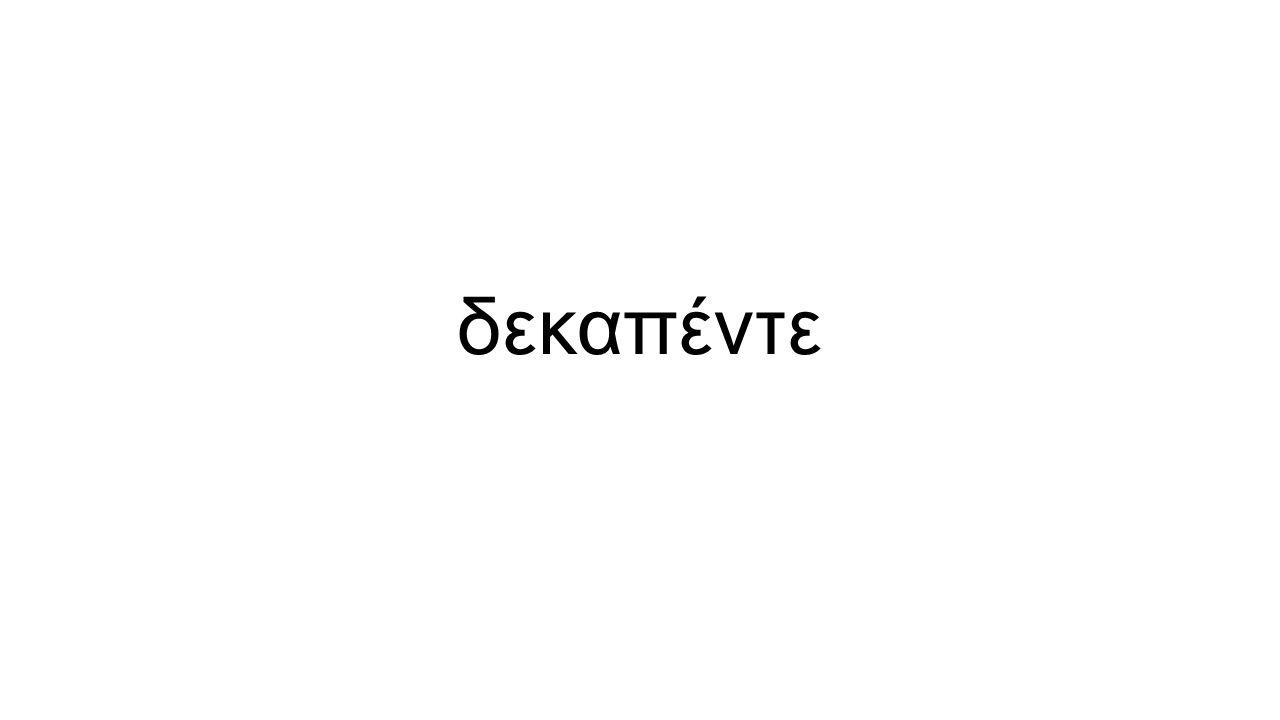 δεκαπέντε