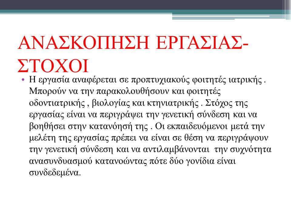 ΑΝΑΣΚΟΠΗΣΗ ΕΡΓΑΣΙΑΣ-ΣΤΟΧΟΙ