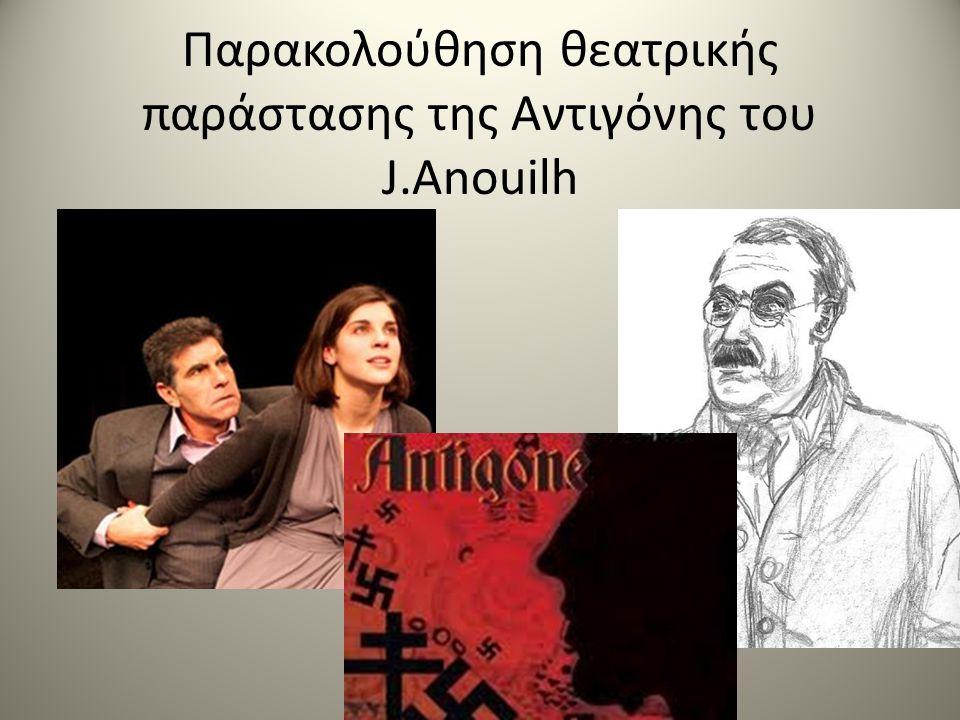 Παρακολούθηση θεατρικής παράστασης της Αντιγόνης του J.Anouilh