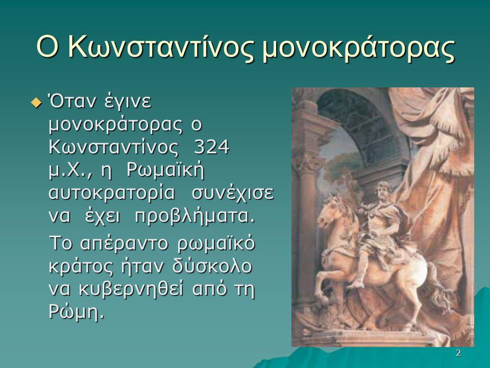 Ο Κωνσταντίνος μονοκράτορας