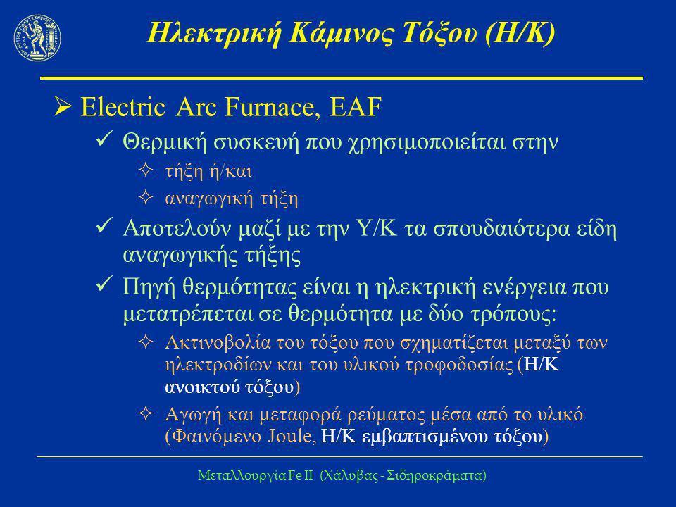 Ηλεκτρική Κάμινος Τόξου (Η/Κ)