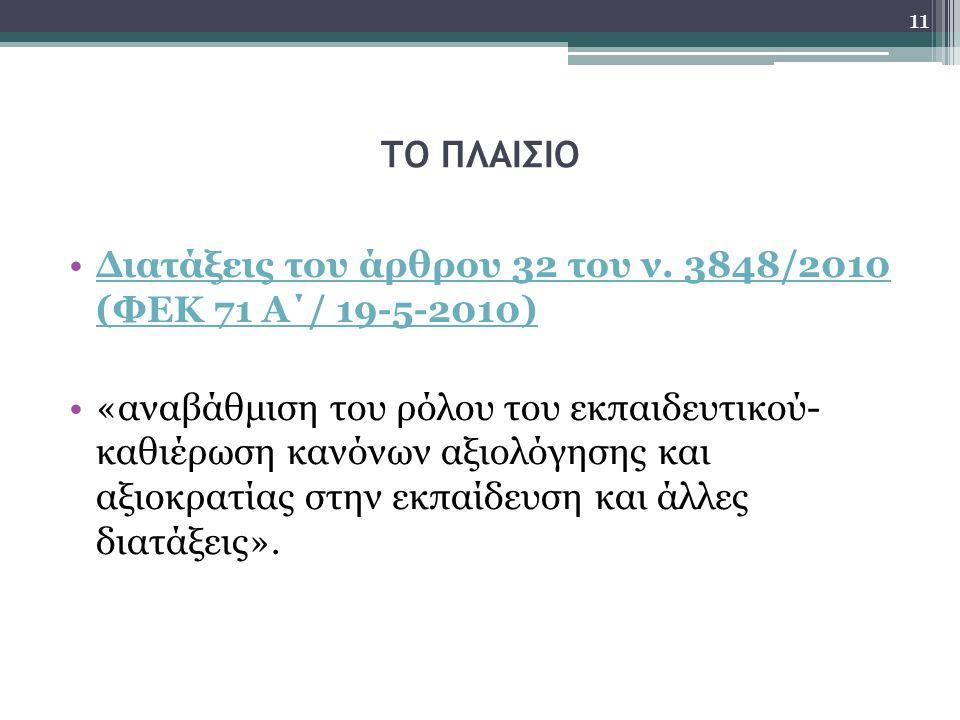 ΤΟ ΠΛΑΙΣΙΟ Διατάξεις του άρθρου 32 του ν. 3848/2010 (ΦΕΚ 71 Α΄/ 19-5-2010)