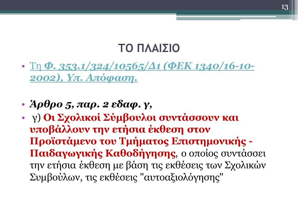 ΤΟ ΠΛΑΙΣΙΟ Τη Φ. 353.1/324/10565/Δ1 (ΦΕΚ 1340/16-10- 2002), Υπ. Απόφαση. Άρθρο 5, παρ. 2 εδαφ. γ,