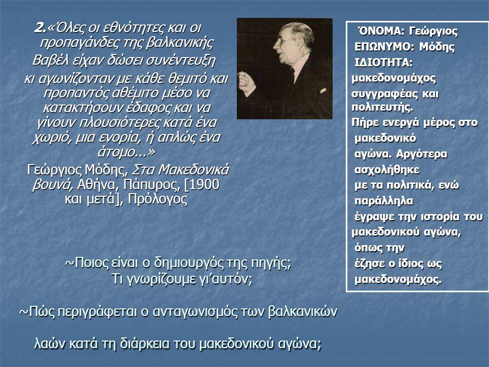 2.«Όλες οι εθνότητες και οι προπαγάνδες της βαλκανικής