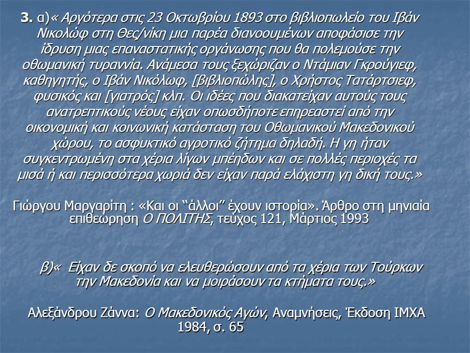 3. α)« Αργότερα στις 23 Οκτωβρίου 1893 στο βιβλιοπωλείο του Ιβάν