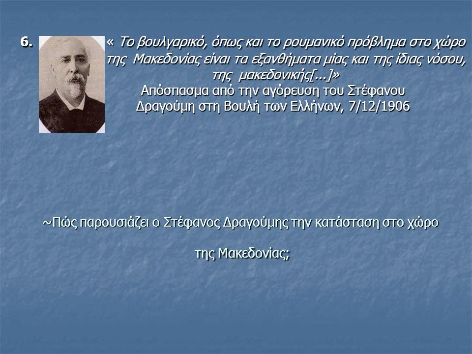 6. « Το βουλγαρικό, όπως και το ρουμανικό πρόβλημα στο χώρο