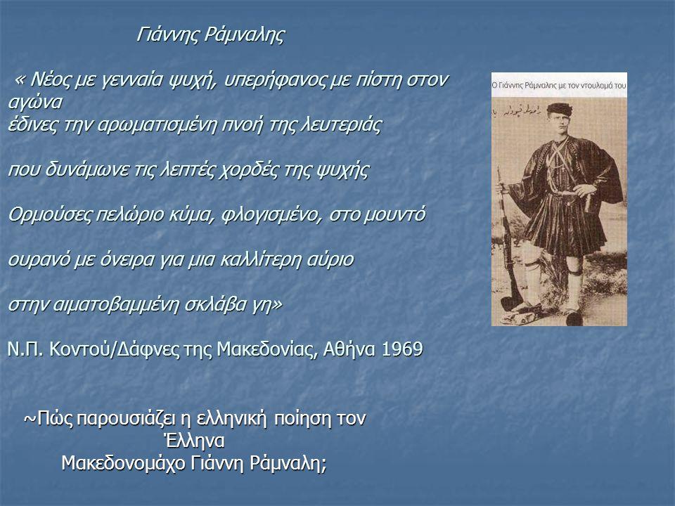 ~Πώς παρουσιάζει η ελληνική ποίηση τον Έλληνα