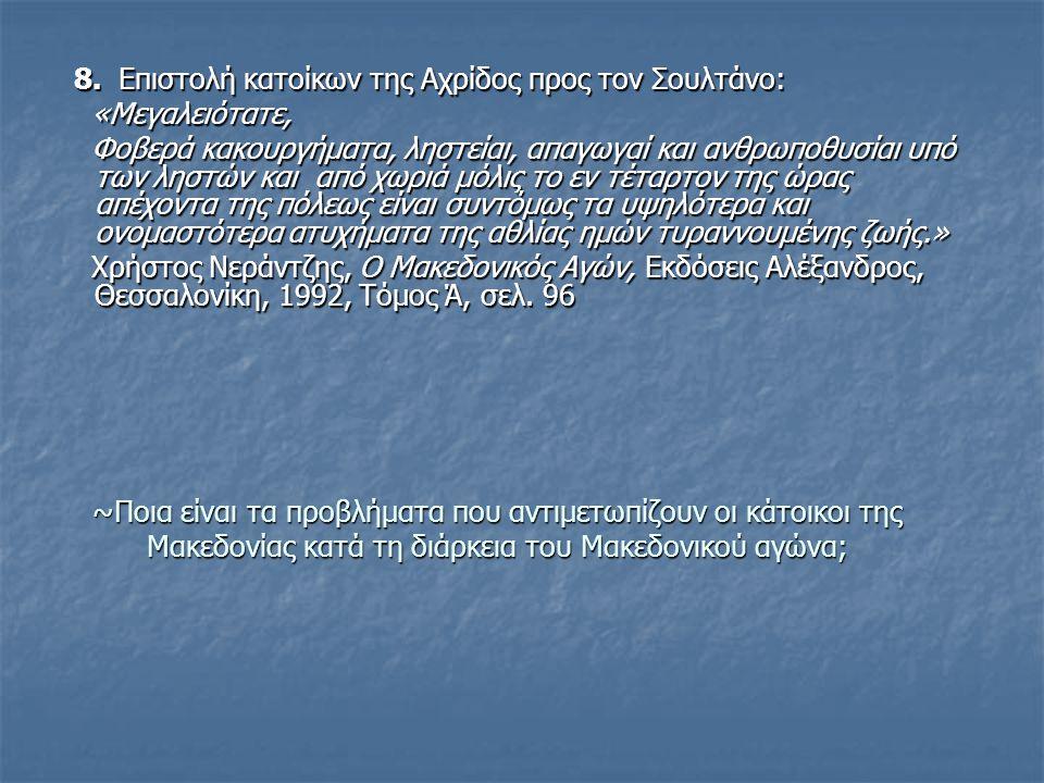 8. Επιστολή κατοίκων της Αχρίδος προς τον Σουλτάνο: