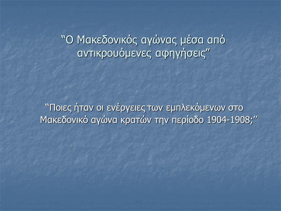 Ο Μακεδονικός αγώνας μέσα από αντικρουόμενες αφηγήσεις
