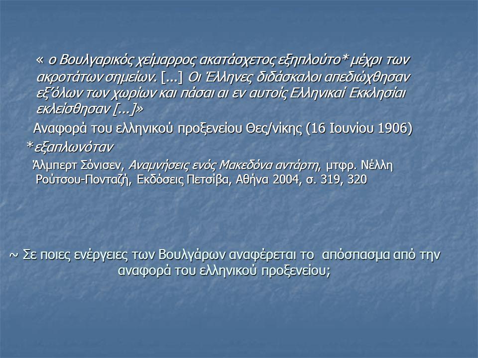 « ο Βουλγαρικός χείμαρρος ακατάσχετος εξηπλούτο