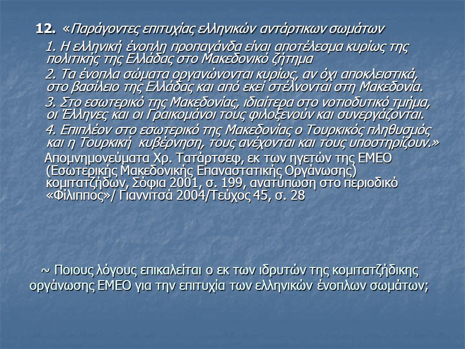 12. «Παράγοντες επιτυχίας ελληνικών αντάρτικων σωμάτων