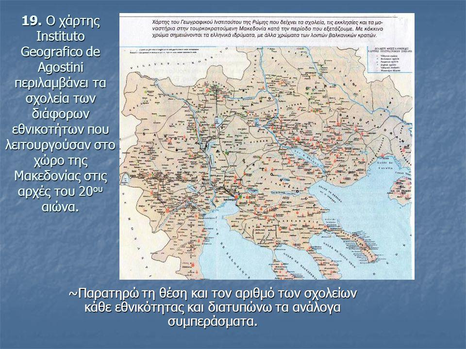 19. Ο χάρτης Instituto Geografico de Agostini περιλαμβάνει τα σχολεία των διάφορων εθνικοτήτων που λειτουργούσαν στο χώρο της Μακεδονίας στις αρχές του 20ου αιώνα.