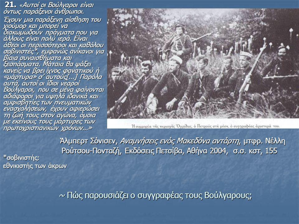 ~ Πώς παρουσιάζει ο συγγραφέας τους Βούλγαρους;