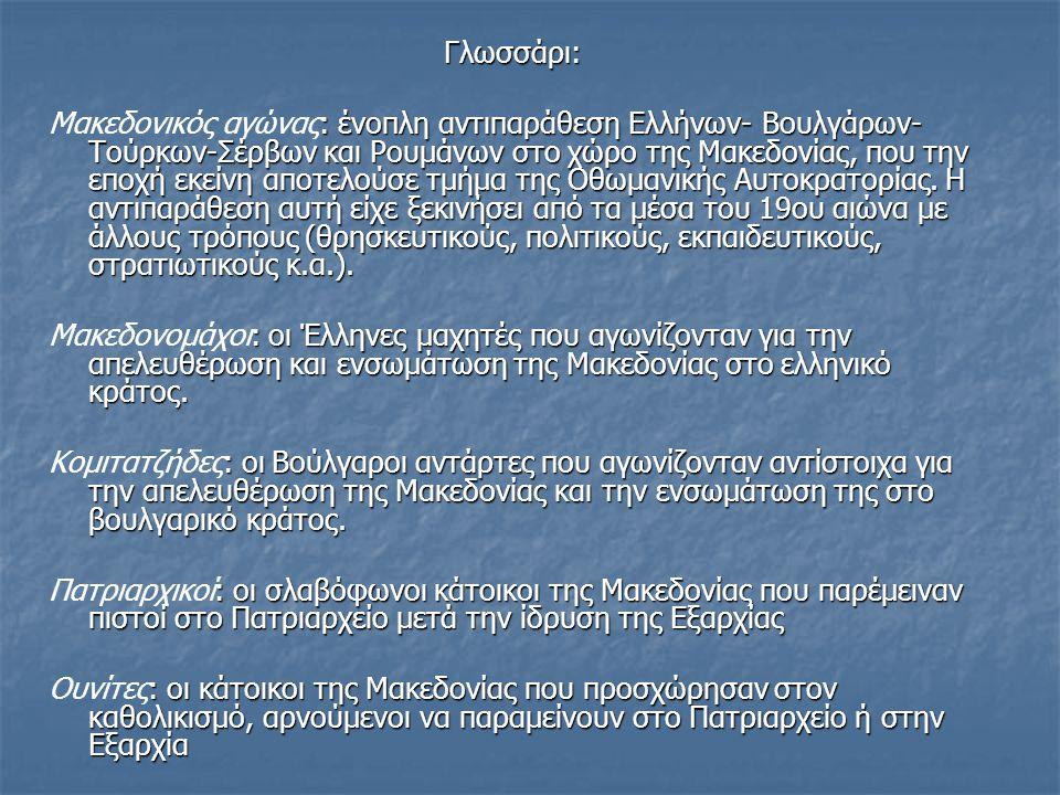 Γλωσσάρι: