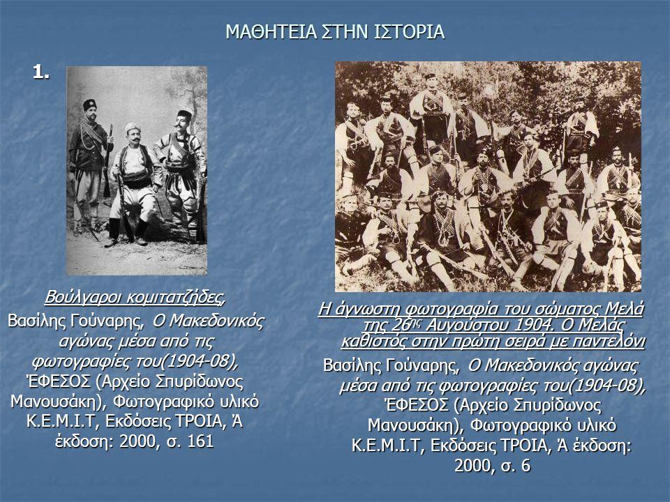 Βούλγαροι κομιτατζήδες,