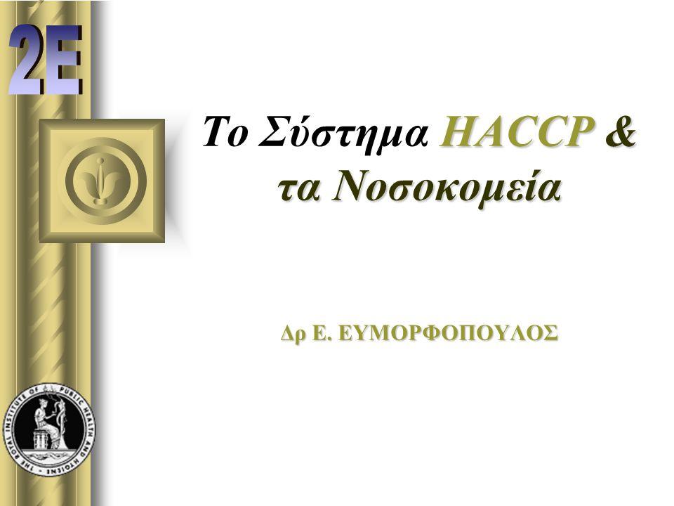 To Σύστημα HACCP & τα Νοσοκομεία Δρ Ε. ΕΥΜΟΡΦΟΠΟΥΛΟΣ