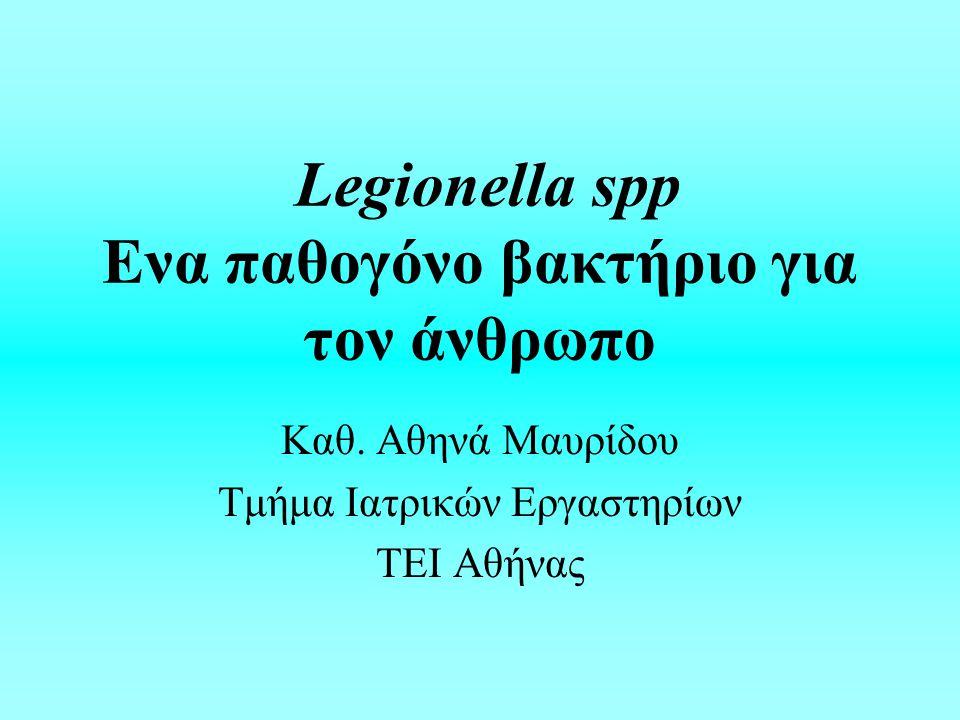 Legionella spp Eνα παθογόνο βακτήριο για τον άνθρωπο