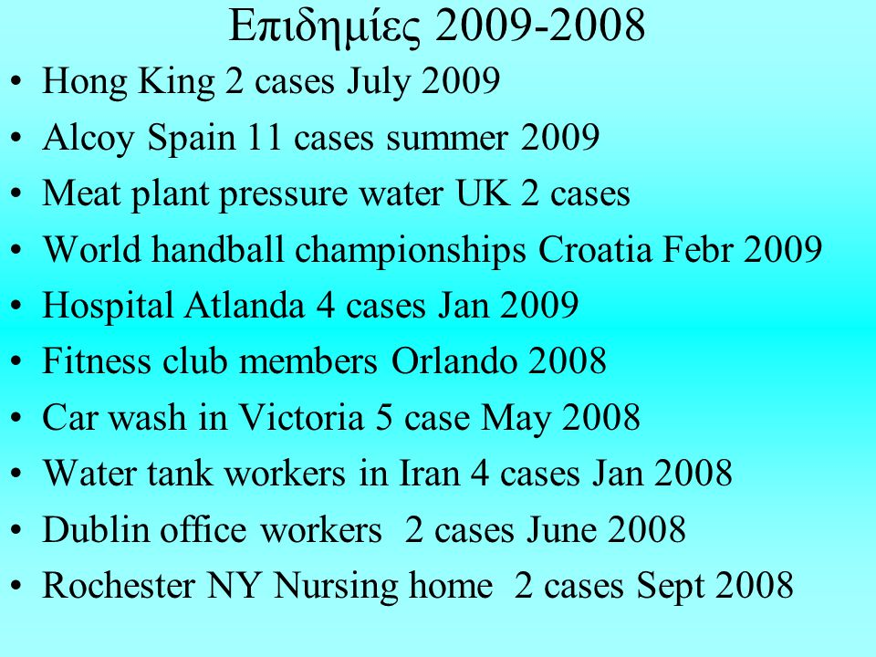 Eπιδημίες 2009-2008 Ηong King 2 cases July 2009