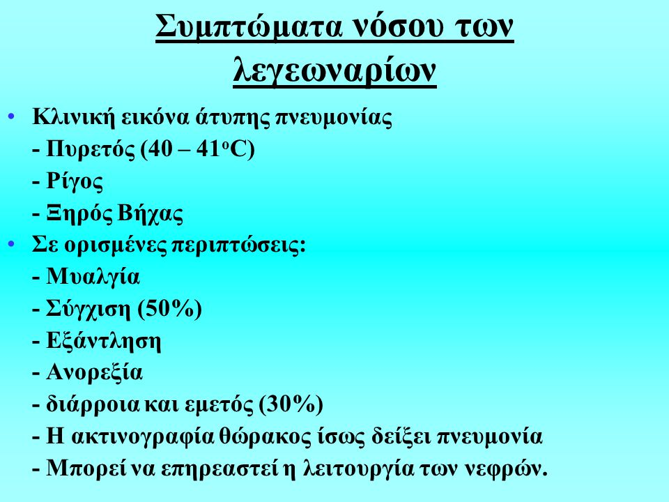 Συμπτώματα νόσου των λεγεωναρίων