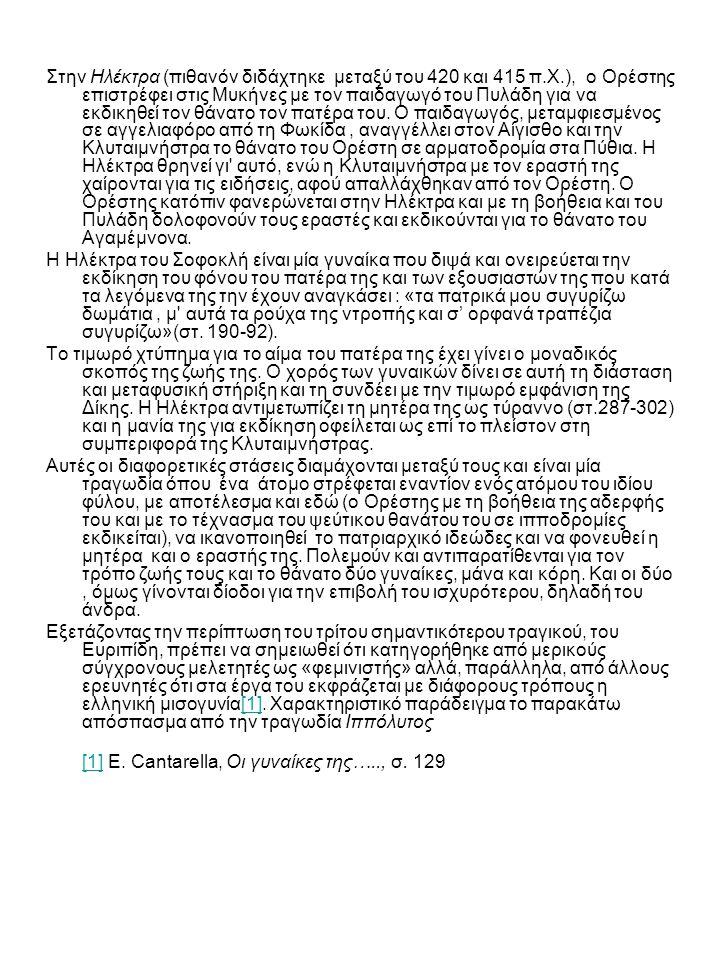 Στην Ηλέκτρα (πιθανόν διδάχτηκε μεταξύ του 420 και 415 π. Χ