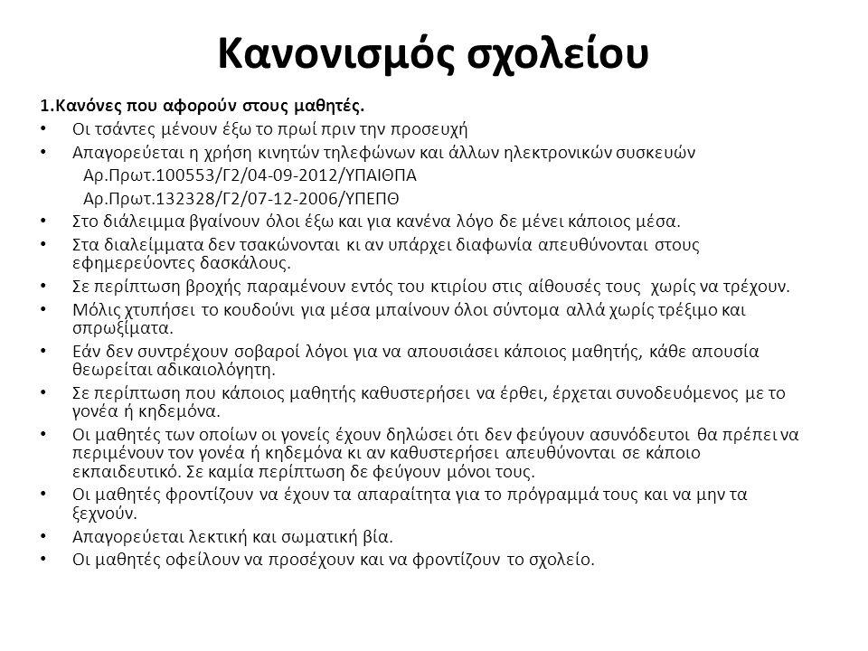 Κανονισμός σχολείου 1.Κανόνες που αφορούν στους μαθητές.