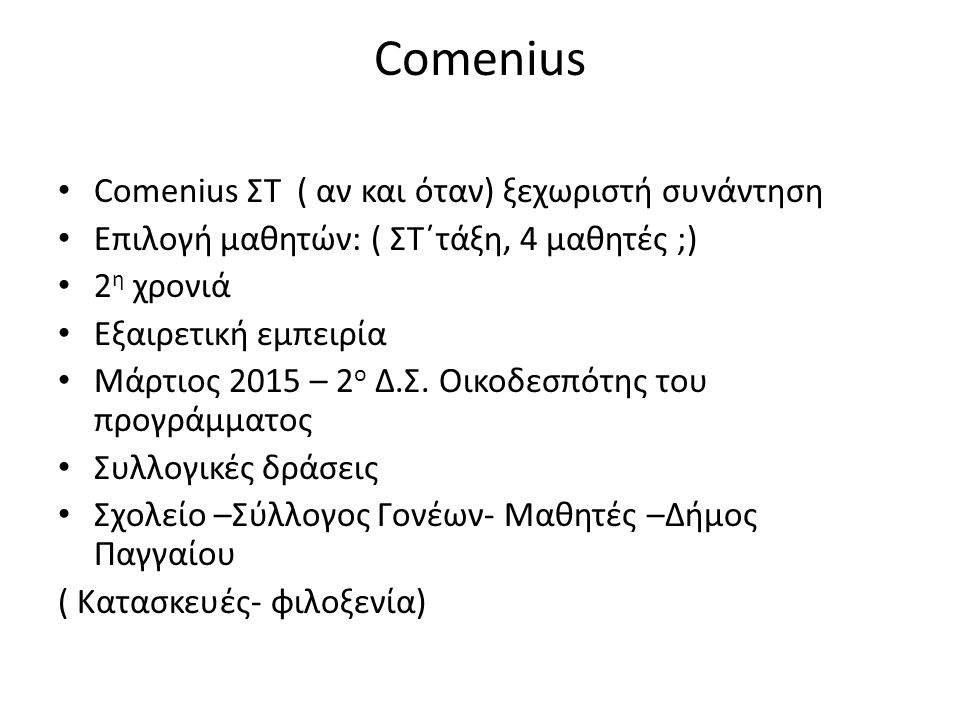 Comenius Comenius ΣΤ ( αν και όταν) ξεχωριστή συνάντηση