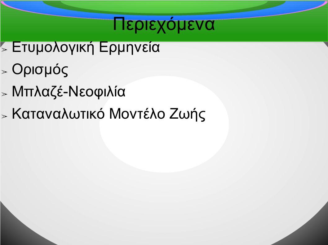 Περιεχόμενα Ετυμολογική Ερμηνεία Ορισμός Μπλαζέ-Νεοφιλία