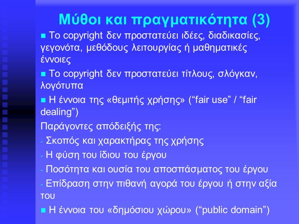Μύθοι και πραγματικότητα (3)