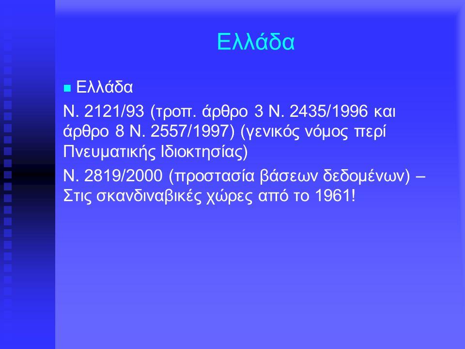 Ελλάδα Ελλάδα. Ν. 2121/93 (τροπ. άρθρο 3 Ν. 2435/1996 και άρθρο 8 Ν. 2557/1997) (γενικός νόμος περί Πνευματικής Ιδιοκτησίας)