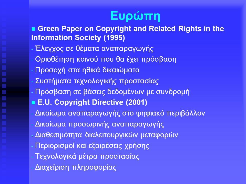 Ευρώπη Green Paper on Copyright and Related Rights in the Information Society (1995) Έλεγχος σε θέματα αναπαραγωγής.
