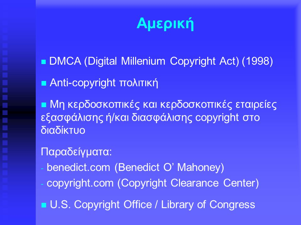 Αμερική Anti-copyright πολιτική