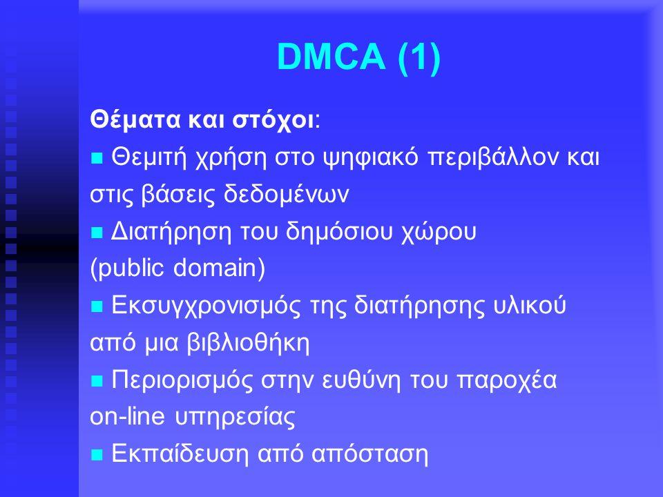 DMCA (1) Θέματα και στόχοι: Θεμιτή χρήση στο ψηφιακό περιβάλλον και