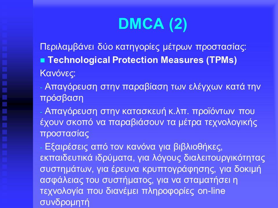 DMCA (2) Περιλαμβάνει δύο κατηγορίες μέτρων προστασίας: