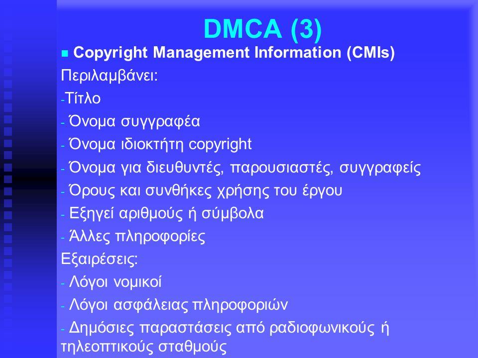 DMCA (3) Περιλαμβάνει: Τίτλο Όνομα συγγραφέα Όνομα ιδιοκτήτη copyright