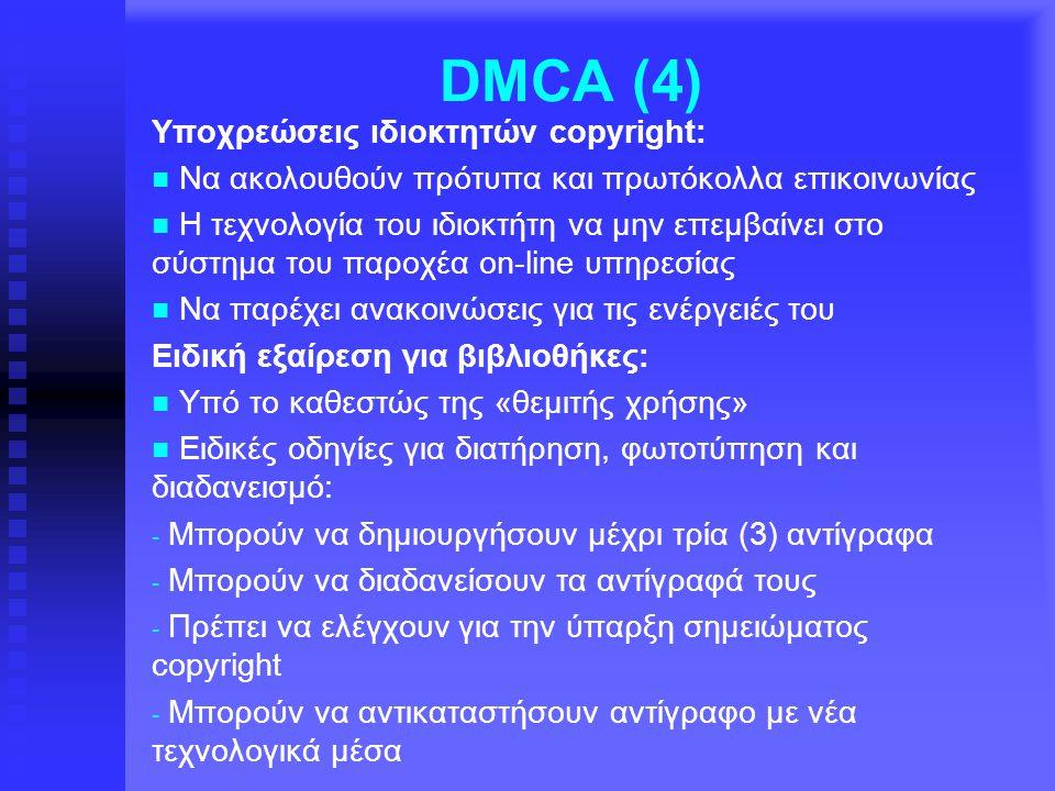 DMCA (4) Υποχρεώσεις ιδιοκτητών copyright: