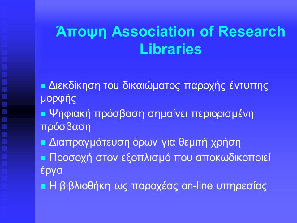 Άποψη Association of Research Libraries