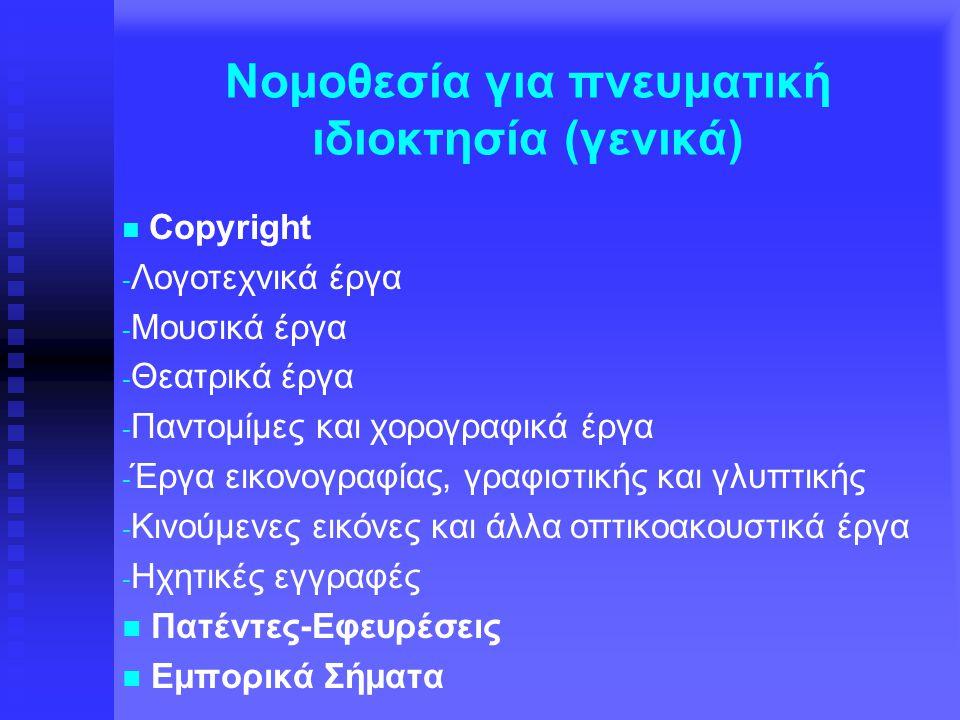 Νομοθεσία για πνευματική ιδιοκτησία (γενικά)