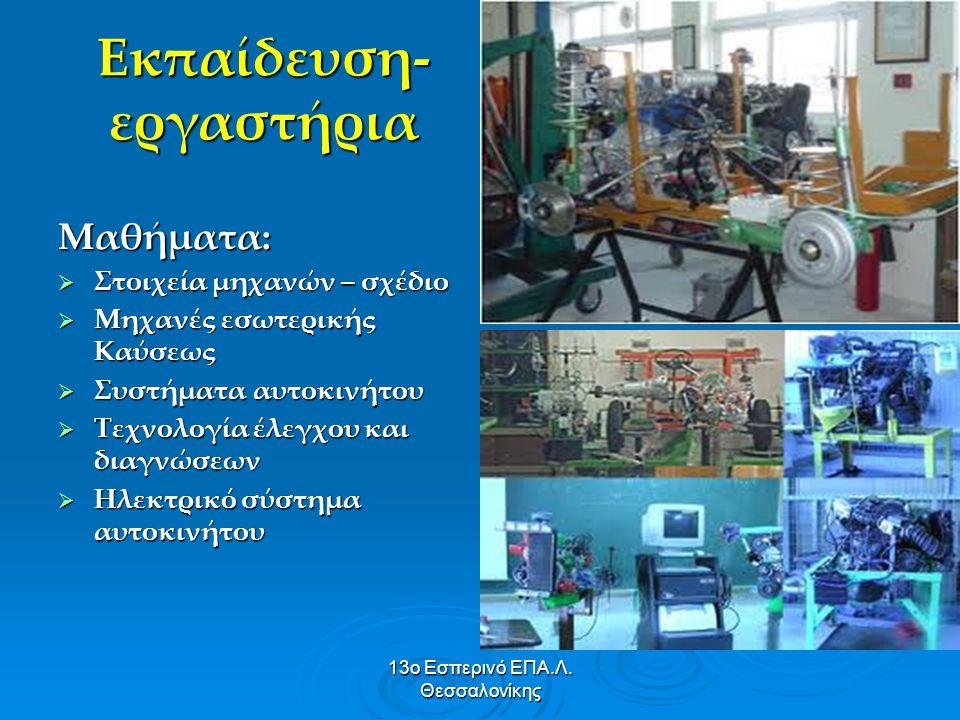 Εκπαίδευση- εργαστήρια