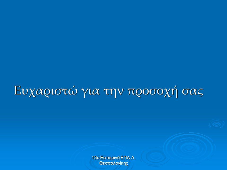 13ο Εσπερινό ΕΠΑ.Λ. Θεσσαλονίκης