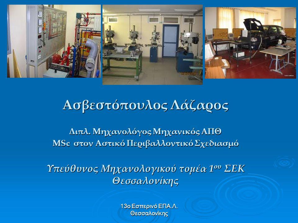 Ασβεστόπουλος Λάζαρος