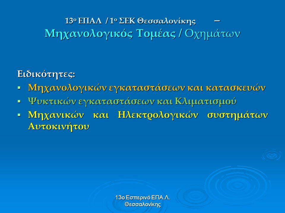13ο ΕΠΑΛ / 1ο ΣΕΚ Θεσσαλονίκης – Μηχανολογικός Τομέας / Οχημάτων