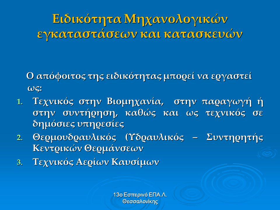 Ειδικότητα Μηχανολογικών εγκαταστάσεων και κατασκευών