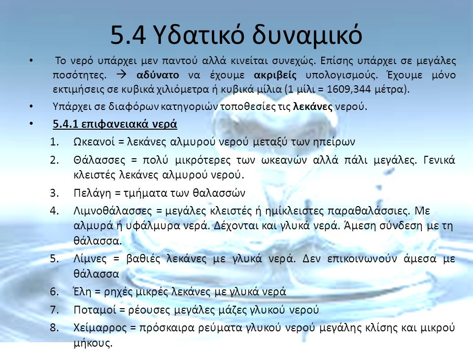 5.4 Υδατικό δυναμικό 5.4.1 επιφανειακά νερά