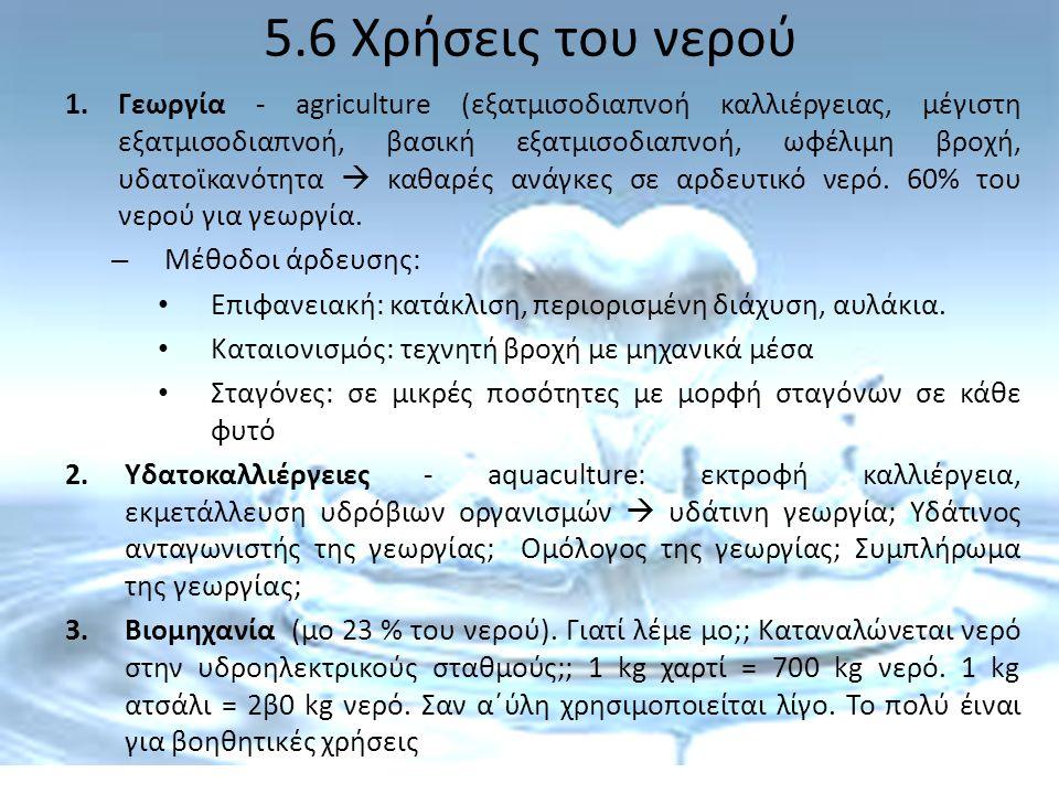 5.6 Χρήσεις του νερού