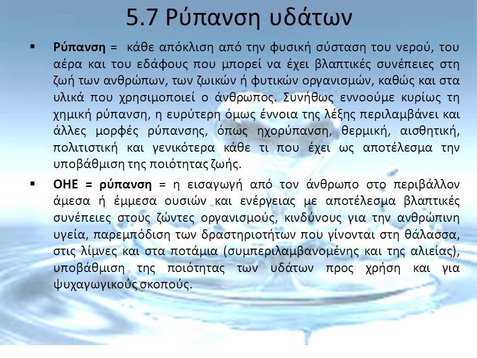 5.7 Ρύπανση υδάτων