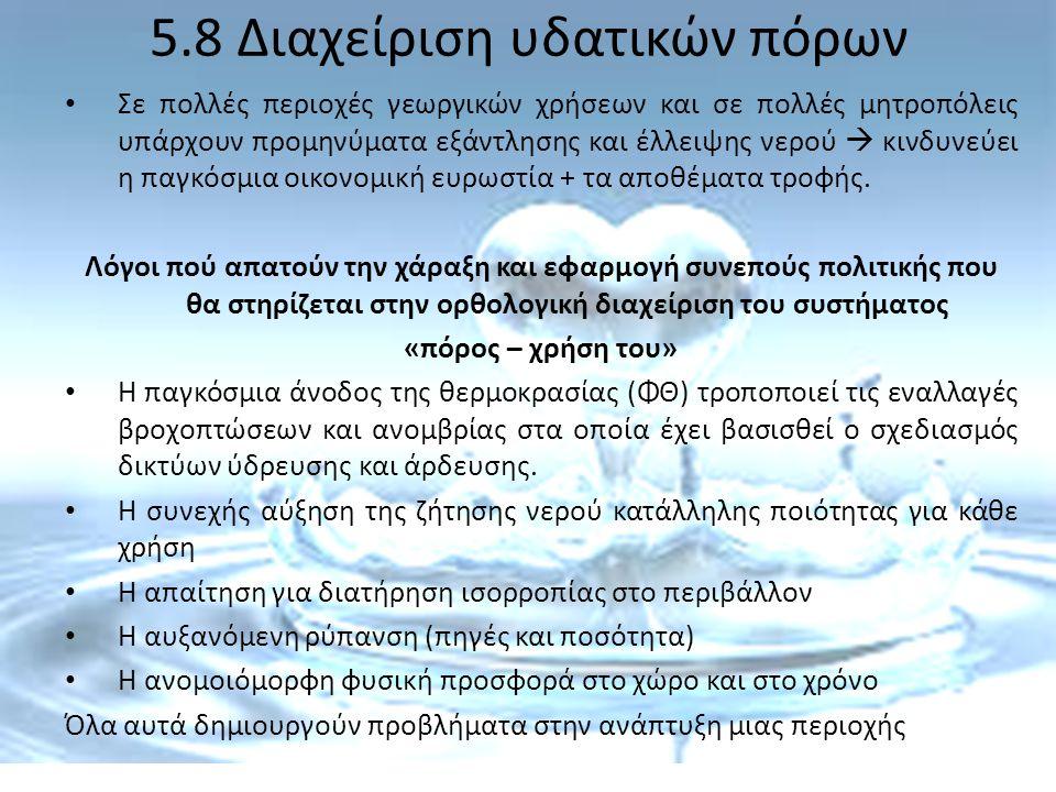 5.8 Διαχείριση υδατικών πόρων